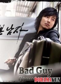 Bad Guy 2010