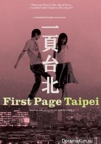 First Page Taipei