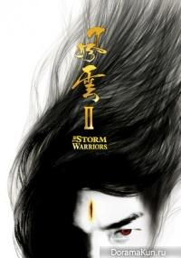 Fung wan 2