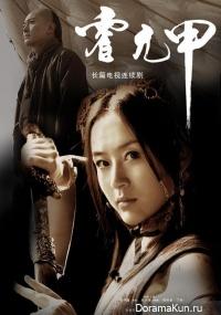 Huo Yuan Jia