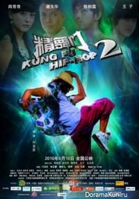 Kung-Fu Hip-Hop 2