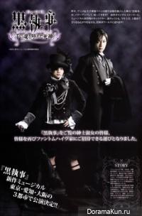 Kuroshitsuji Musical 2