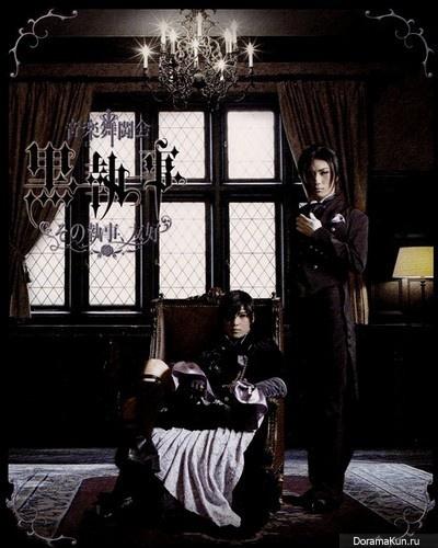 Темный дворецкий 2