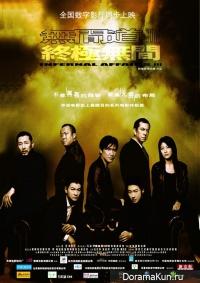 Wu jian dao 3