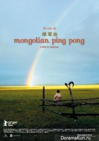 Mongol pingpong