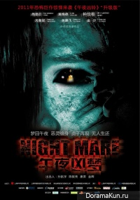 Nightmare 2011
