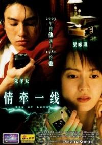 Sky of Love 2003