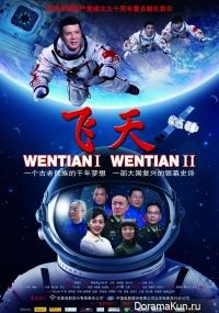 Wentian I Wentian II