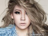 2NE1 (CL) для Elle October 2014