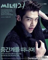 Kim Woo Bin для Cine21 No. 984