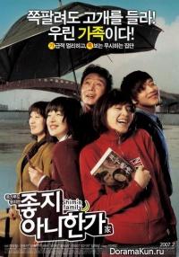 Shim's Family