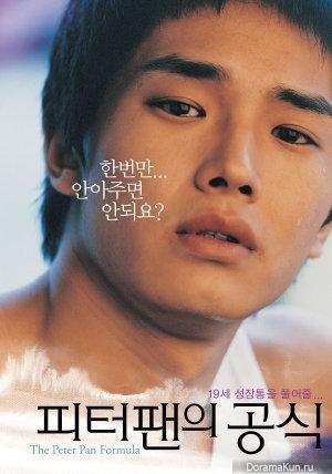 The Peter Pan Formula / Piteopaeneui Gongshik /2005 / G.Kore /// Online Film �zle