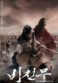 Bichunmoo: Heavenly Dance