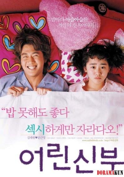 Кино. маленькая невеста