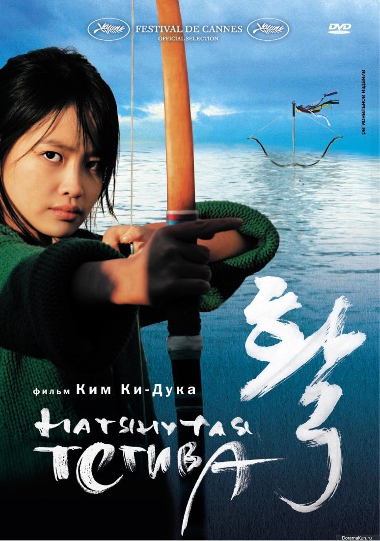 Hwal / The Bow / Yay / 2005 / Kim Ki Duk Filmi