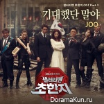 Joo – History Of The Salary Man OST Part 3