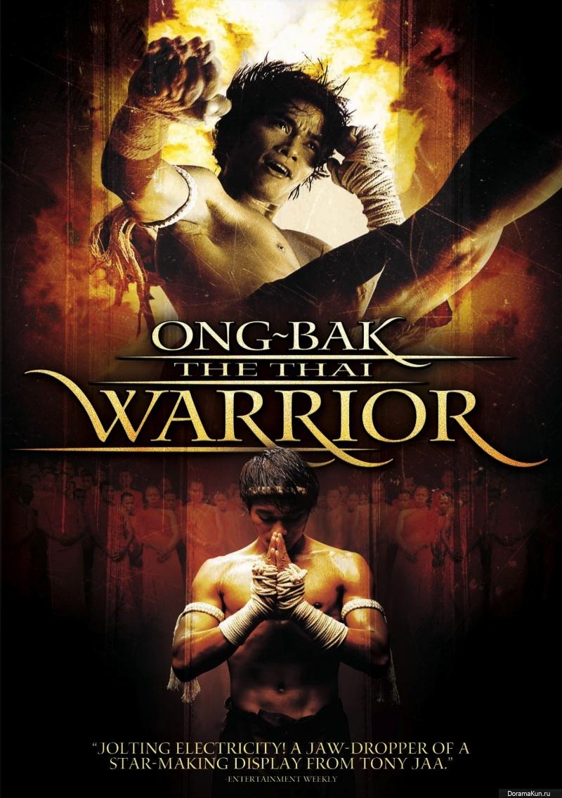 Онг Бак / Ong-Bak: Muay Thai Warrior [2003] - Смотреть