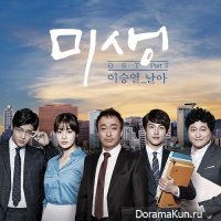 Мисэн: Незаконченная жизнь / Misaeng: An Incomplete Life - OST