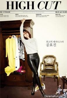 Gong Hyo Jin для High Cut Vol. 92