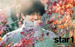 Gong Yoo для @Star1 January 2014