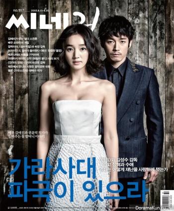 Jang Hyuk, Soo Ae для Cine21 Korea August 2013