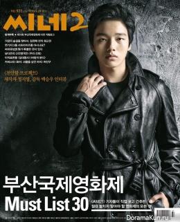 Yeo Jin Goo для Cine21 № 922 (Campus Cine21)