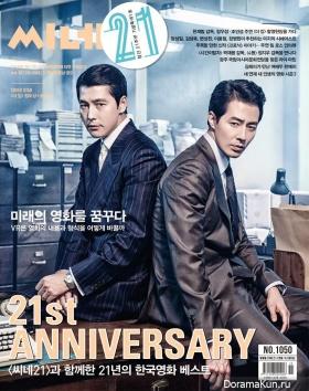Jung Woo Sung, Jo In Sung для Cine21 2016
