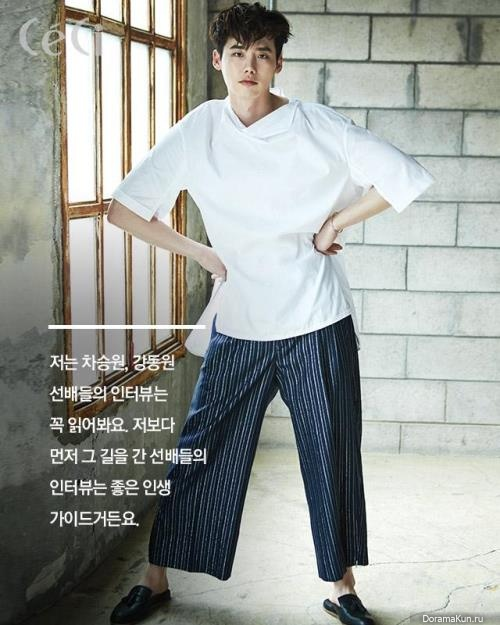 Lee Jong Suk для CeCi June 2016 Extra - Фотосессии