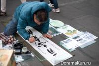 Корея, рынок