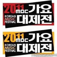MBC Gayo Daejun Festival 2011