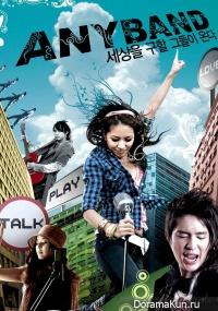 AnyBand