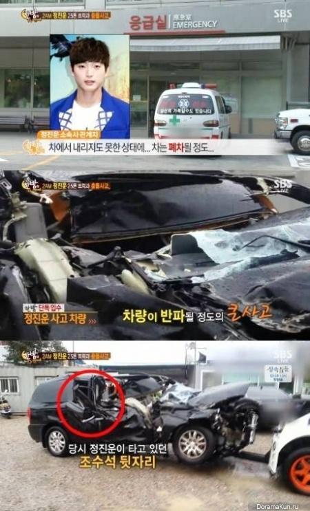 Авария Джин Уна из 2AM