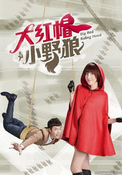 Смотреть фильм с марией мур красная шапочка фото 692-20