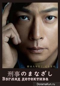 Взгляд детектива / Keiji no Manazash