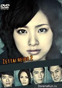 Абсолютный ноль 2 / Zettai reido 2