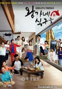 Королевская семья / King's Family