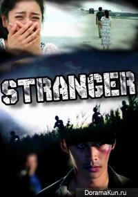 Иностранец / Stranger