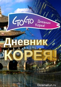 Go Go! Дневник Корея / Go Go! Korea Travelogue