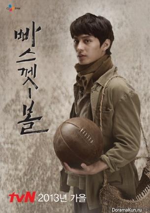 Баскетбол 2013