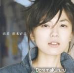 Anri Kumaki