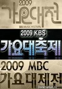 KBS GAYO FESTIVAL