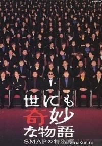 Yonimo Kimyona Monogatari 2001