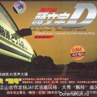 Initial D - OST