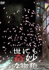 Yonimo Kimyona Monogatari 2007