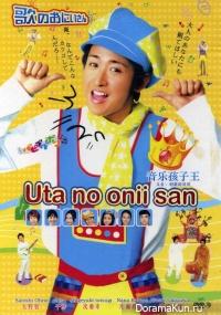 Uta no Onii - san