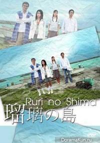 Ruri no Shima