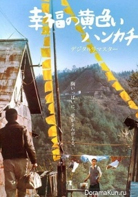 Shiawase no kiiroi hankachi
