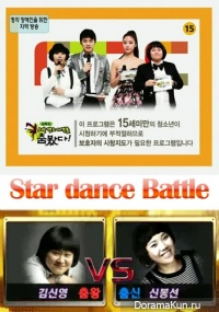 MBC Stars Dance Battle