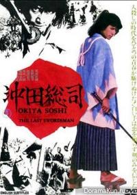 Okita Soji - The Last Swordsman