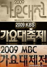 MBC GAYO FESTIVAL